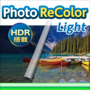 Photo ReColor Light ダウンロード版
