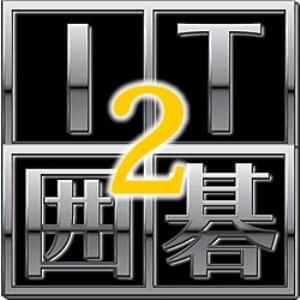 IT囲碁 2