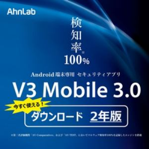 Android端末専用セキュリティ AhnLab V3 Mobile 3.0 2年版