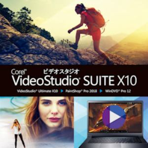 Corel VideoStudio Suite X10 ダウンロード版