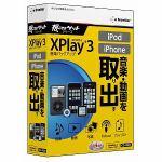イーフロンティア 音楽バックアップ XPlay3 for iPod/iPhone