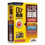 ソースネクスト Bs 動画レコーダー2