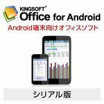 キングソフト KINGSOFT Office for Android バンドル