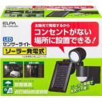 ソーラーLEDセンサーライト ESL101SLBK