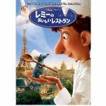 レミーのおいしいレストラン 【DVD】 / ピクサー