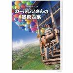 カールじいさんの空飛ぶ家 【DVD】 / ピクサー