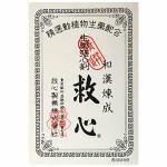 救心製薬 救心 120粒 【第2類医薬品】