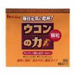 ハウス食品 ウコンの力 顆粒 1.5g×10袋 【健康補助】