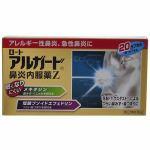 ロート製薬 アルガード鼻炎内服薬Z 20カプセル【 指定第2類医薬品 】