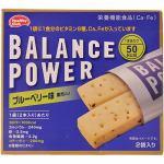 ハマダコンフェクト バランスパワー ブルーベリー味(果肉入り) 2本×2袋 【栄養機能食品】