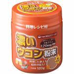 コーワリミテッド 濃いウコン粉末 120g 【健康補助】