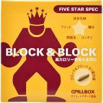 ピルボックスジャパン ブロック&ブロック ファイブスタースペック 5カプセル 【健康サプリ】