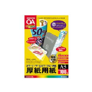 コクヨ カラーLBP&PPC用厚紙用紙 A3 100枚入 LBPF33