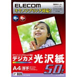 エレコム 用紙 EJKCGA450