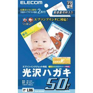 エレコム 光沢ハガキ EJHEGH50