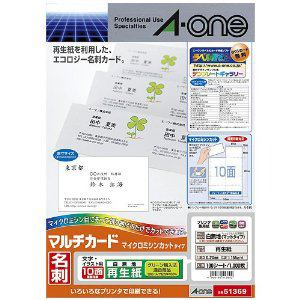 エーワン 51369 マルチカード 各種プリンタ兼用紙 再生紙 A4判 10面 名刺サイズ 100シート(1000枚)
