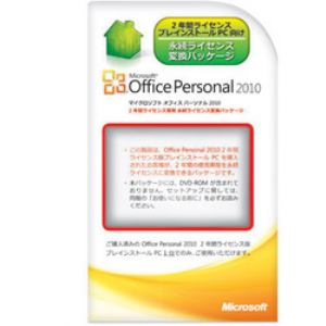 Microsoft Office Personal 2010 (J) UPG from 2年間ライセンス専用