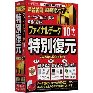 AOSテクノロジーズ ファイナルデータ10plus 特別復元版