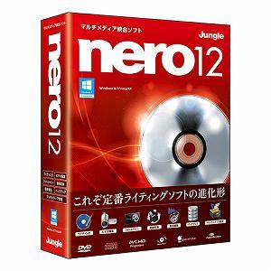 【クリックでお店のこの商品のページへ】PCソフト Nero 12 Win用 DVD