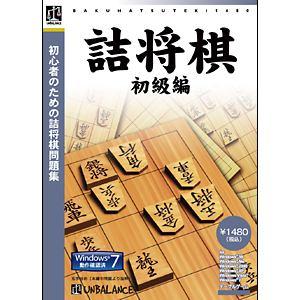 アンバランス 爆発的1480シリーズ ベストセレクション 詰将棋 初級編