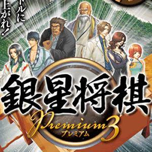 マグノリア 銀星将棋 Premium3