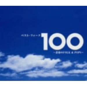 <CD> オムニバス / ベスト・フォーク100曲~青春のFolk&Pops~