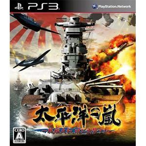 【クリックで詳細表示】太平洋の嵐 ~戦艦大和、暁に出撃す!~ BLJS-10194