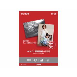 [キャノン写真用紙・光沢 プロフェッショナル A4 50枚] SG-201A450