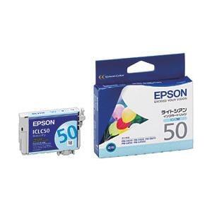 エプソン ICLC50 【純正】インクカートリッジ ライトシアン