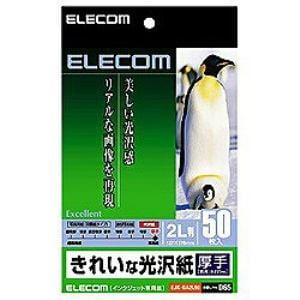 エレコム IJP光沢紙 EJKGA2L50