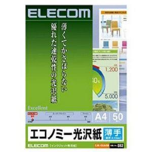 エレコム IJP光沢紙 EJKGUA450