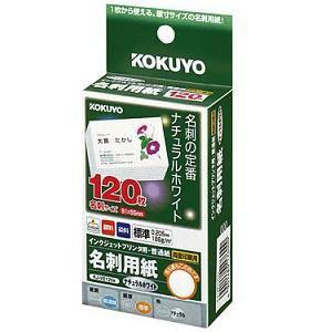 コクヨ インクジェット用名刺用紙 (名刺サイズ・120枚) KJVE120