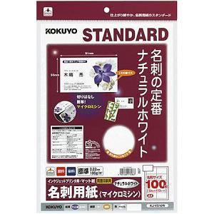 コクヨ インクジェットプリンタ用名刺用紙 (ナチュラルホワイト・両面マット紙・A4サイズ・10面・10枚) KJVS10