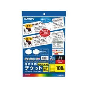 コクヨ カラーレーザー&インクジェット用偽造予防チケット(A4 5面・20枚) KPCT10520