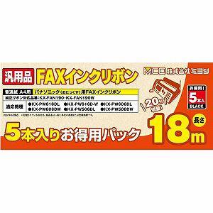 ミヨシ FAXリボン FXS18PB5