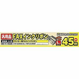 ミヨシ FAXインクリボン FXC45SA1