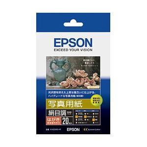 エプソン 写真用紙(絹目調) KH20MSHR