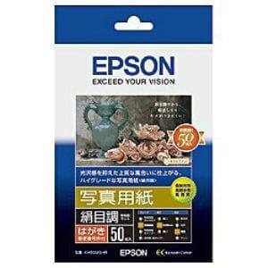 エプソン 写真用紙キヌメチョウ KH50MSHR