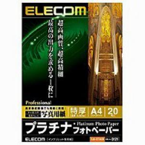 エレコム プラチナフォトペーパー 特厚タイプ (A4・20枚) EJKQTA420