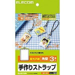 エレコム EDT-ST2 手作りストラップ 角型 ハガキサイズ 12枚