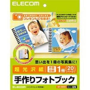 エレコム EDT-KBOOK 手作りフォトブック 超光沢紙 片面印刷 20ページ