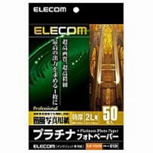 エレコム 写真用紙 EJKQT2L50