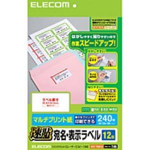 エレコム EDT-TMQ12 宛名・表示ラベル 速貼タイプ (A4・12面×20シート)