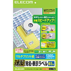 エレコム アテナラベル EDTTMQ65