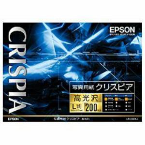 エプソン 写真用紙クリスピア 高光沢 (L版・200枚) KL200SCKR
