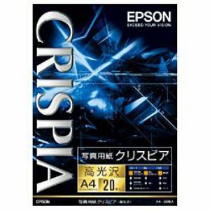 エプソン 写真用紙クリスピア 高光沢 (A4サイズ・20枚) KA420SCKR