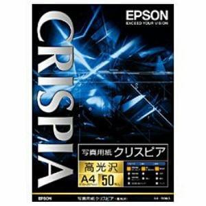 エプソン 写真用紙クリスピア 高光沢 (A4サイズ・50枚) KA450SCKR
