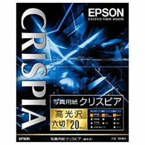 エプソン 写真用紙クリスピア 高光沢 (六切・20枚) K6G20SCKR