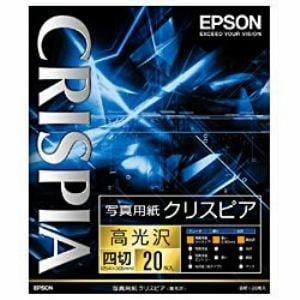 エプソン 写真用紙クリスピア 高光沢 (四切・20枚) K4G20SCKR