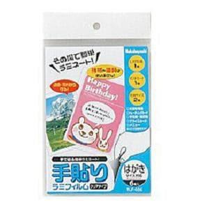 ナカバヤシ TLF-006 手貼りラミフィルム/ハガキサイズ/6枚